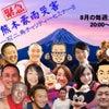 【熊本豪雨災害】今晩20時よりチャリティーセミナーはじまりますの画像