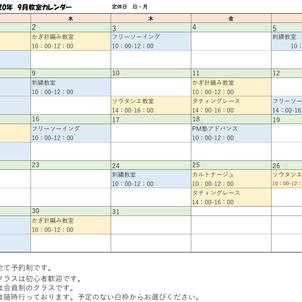 9月教室カレンダーの画像