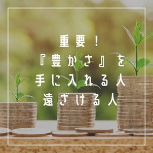 重要!『豊かさ』を手に入れる人と遠ざける人の画像