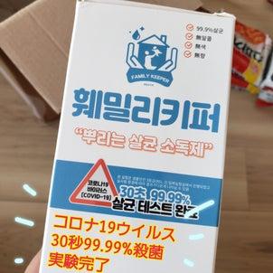 パケを見て驚き「コロナが30秒で死滅」の消毒水【韓国からのマツモト便シリーズ】の画像