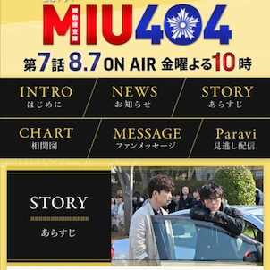 MIU404 ドラマの感想の画像