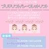 【#糸リフト】新価格!たるみの改善、予防にもおすすめです【#小顔】【#リフトアップ】の画像