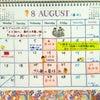 8月の営業予定と昨日の宿題(^.^;の画像