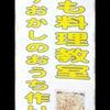 北広島市、子ども達と「おかしのおうち作り」の画像