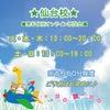 CA合格への第一歩!個別相談会@仙台会場予約受付中!の画像