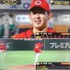 ○G2-9C 遠藤完投勝利。ありがとう、おめでとう。の画像