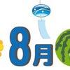 8月を癒してくれるカレンダー( ˃̶͈̀ロ˂̶͈́)੭ꠥ⁾⁾♡の画像