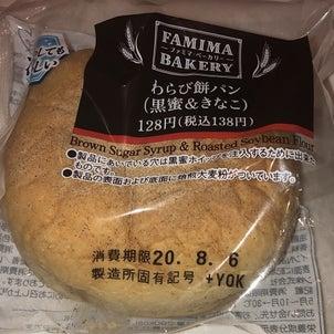 わらび餅パン(黒蜜&きなこ)(ファミリーマート)の画像