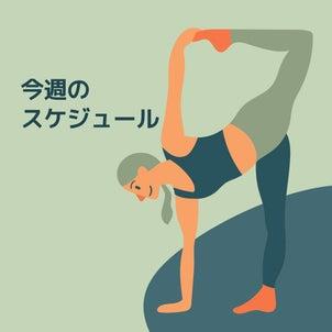 8/3(月)〜9(日)のヨガスケジュールの画像