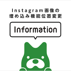 Instagram画像の埋め込み機能位置変更と機能のご紹介の画像