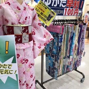 100円浴衣! イトーヨーカドー津久野店@堺市の画像