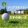 【YouTube】シニアゴルファー 左手の使い方 &今日のまつしま。の画像