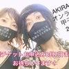 AKIRA 歌オンライン甲子園2020  フレー!フレー!み、ん、な!の画像