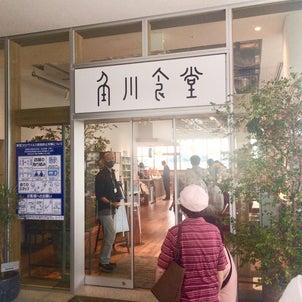 【東所沢】KADOKAWAならではの演出と地元産の新鮮食材に舌鼓。サクラタウン《角川食堂》の画像