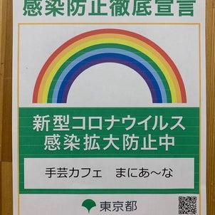 東京都感染防止徹底宣言ステッカーの画像