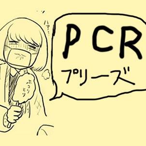 大阪もPCR検査をいつでもどこでも何度でもやって欲しい  Go to PCR!!の画像