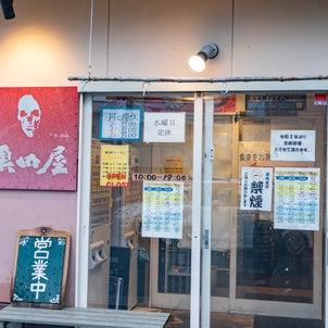 黒田屋 「チャーシューメン」の画像