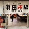 8/3オープン GRANSTA TOKYO(グランスタ東京)オススメレストランの画像