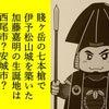 松山城(愛媛県)を築いた加藤嘉明の生誕地は愛知県に2ヶ所あった!の画像