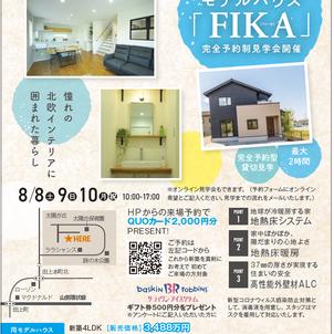 【ユニバーサルホーム】モデルハウスFIKA見学会の画像