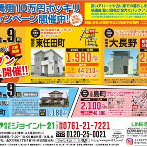 【オープンハウス】諸費用10万円ポッキリ物件!残りわずかです!の画像