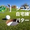 【YouTube】シニアゴルファー 1パット量産 自宅練習の画像