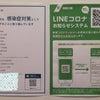 LINEコロナお知らせシステムの画像