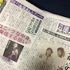 日刊ゲンダイ紙面掲載と、泣けるコラム。の画像