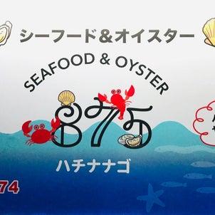 花小金井875(ハチナナゴ)シーフード&オイスターの画像