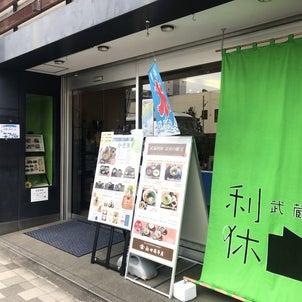 【小手指】狭山茶使用のかき氷 と 水出し緑茶 で涼みました。 『新井園本店・武蔵利休』の画像