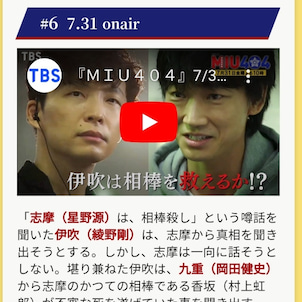 MIU404 6話は濃すぎる(胸熱)の画像