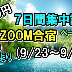 自愛ZOOM合宿ベーシック11(9/23~9/29)の画像