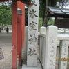 奈良行き2 氷室神社とかの画像