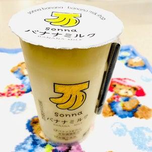 バナナミルク推し♪の画像