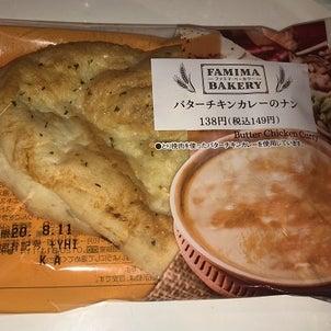 バターチキンカレーのナン(ファミリーマート)の画像