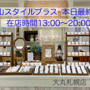 2020.08.11 円山スタイルプラス 本日最終日ですの画像