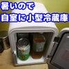 保冷温庫の自作発酵器を元に戻したの画像