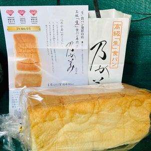 乃が美の高級食パンの画像