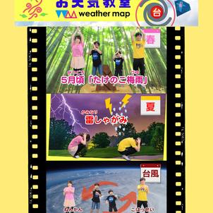 2020夏 お天気教室オリジナルコンテンツ配信開始☆の画像
