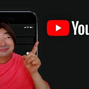 時代はYouTubeの画像