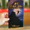 ともいきの国 伊勢忍者キングダムの画像