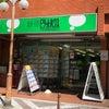ピタットハウス川口店、本日より通常営業いたします!の画像