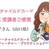 【インナーチャイルドカード講座ご感想】鈴川純子さん(山口県)の画像