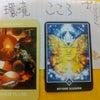 ブログへ来て下さった方へのカード Breakthrough と BEYOND ILLUSIONの画像
