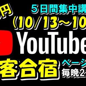 YouTube集客合宿ベーシック2(10/13~10/17)の画像