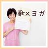 歌×ベビママヨガの画像