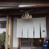 2019年3月伊勢志摩子連れ旅行◆日本料理 鯛 の画像