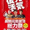 週末試合情報 長野元気復活総力祭(無茶フェス2020inビッグハット)の画像