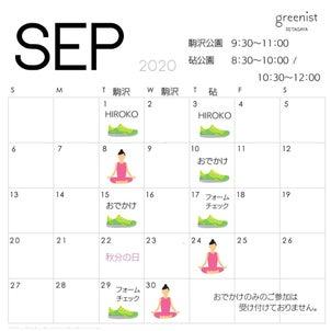 【9月・10月のスケジュール】greenist SETAGAYA 駒沢公園&砧公園レッスンの画像