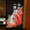 牛兵衛 草庵 阪急西宮ガーデンズ店【西宮北口・焼肉】の画像